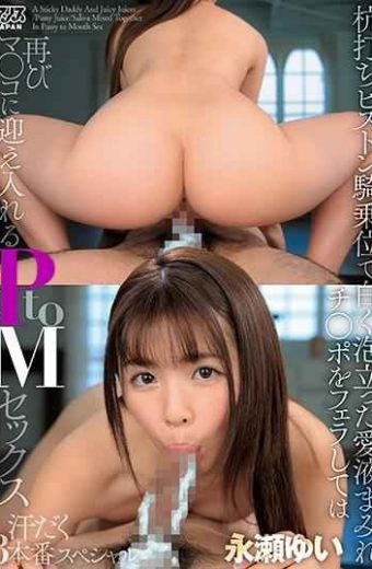 DVAJ-444 PtoM Sex Yui Nagase Who Blows Around The Foamed Love Juice That Was Foamed White At The Stakeout Piston Cowgirl And Welcomes Back To Ma Oko