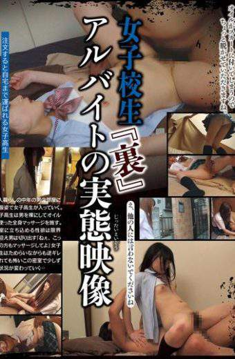 SCR-126 School Girls Part-time Job MKV