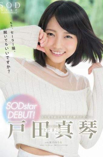 STAR-729 Makoto Toda Sodstar Debut