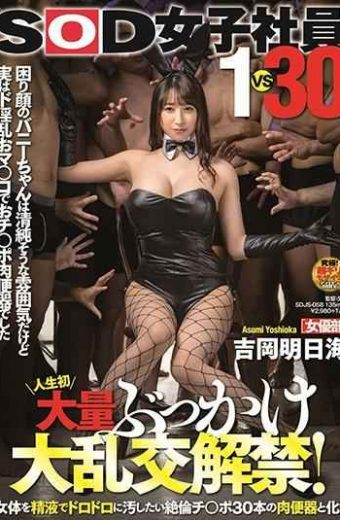 SDJS-058 Yoshioka Tomorrow's First Mass Bukkake Gang Ban In Life! I Want To Make My Woman's Body Dirty With Semen And Turn It Into A 30 Meat Urinal