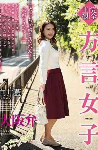 HODV-21458 Completely Subjective Dialect Girls Osaka Dialect Ai Mukai
