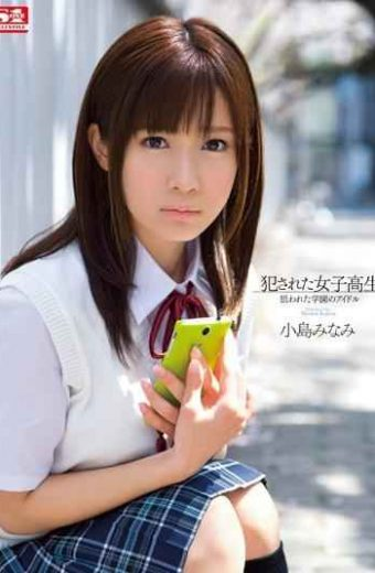 SNIS-213 Idol Minami Kojima The School Is A Target School Girls Perpetrated