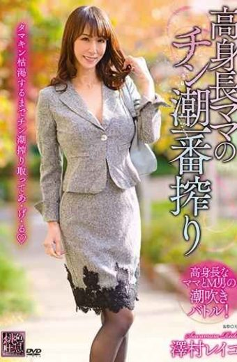 XMOM-17 The Tallest Squeeze Of A Tall Mom's Chin Tide Sawamura Reiko