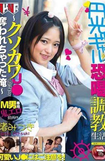 MANE-045 Hajime Gal's Blackmail Training Life-I've Been Robbed Of My Whole House By Kusokawa J-Mitsuki Nagisa