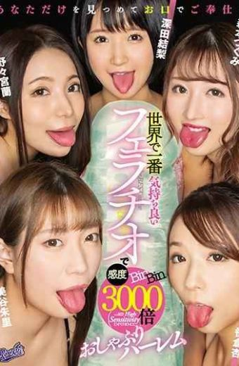 RKI-507 Pacifier Harem With 3000 Times Sensitivity With The World's Most Pleasant Blowjob
