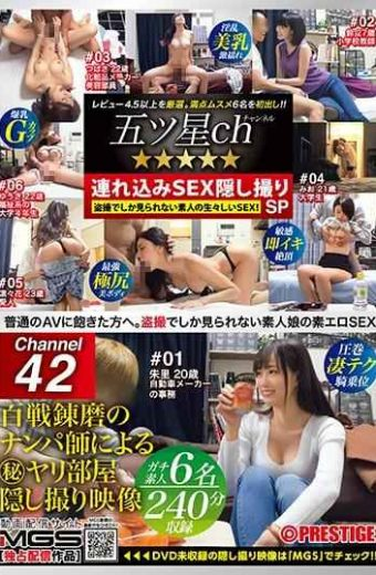 FIV-059 Five Star Ch Brought-in SEX Hidden Camera SP Ch.42 Thorough Voyeur 4 Hours For A Fresh Amateur Girl's Reaction!