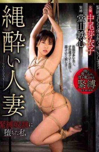 OIGS-032 Me Sorrowed Married Woman Bondage Me