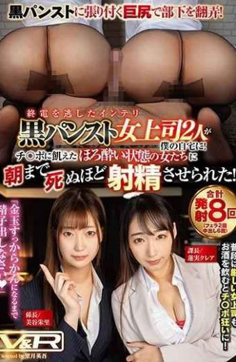 VRTM-486 Two Intelligent Black Pantyhose Female Bosses Who Missed The Last Train Are At My Home! Women Who Were Hungry For Chi Po Were Ejaculated Enough To Die Until Morning!