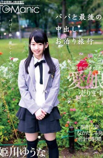 ONET-011 Yuna Himekawa SEX In Staying Travel