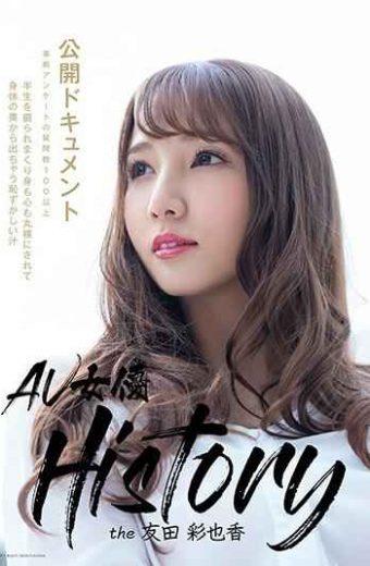FSDSS-020 AV Actress History The Ayaka Tomoda
