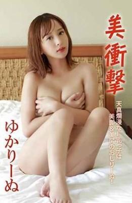 TRAC-0053 Beauty Shock  Yukari-nu