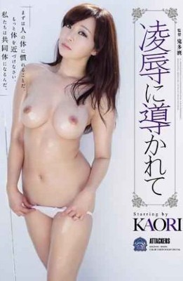 SHKD-656 It Led To The Rape In KAORI