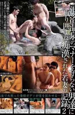 KIL-075 We Do Not Observe The Manners Of Mixed Bathing Men To Be Surrounded Record Of Young Wife That Has Been Molested 2
