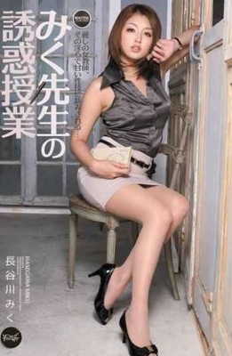 IPZ-012 Hatsune Miku Hasegawa Class Teacher Temptation