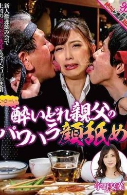 NEO-716 Drunk Father's Power Hara Face Licking Uno Shikina