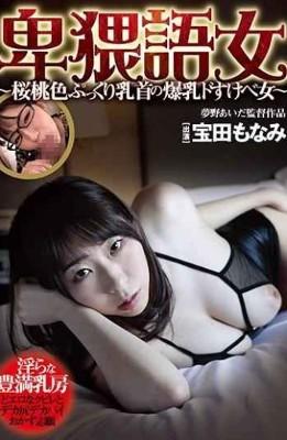 MMYM-035 Obscene Language Girl Takarada Monami