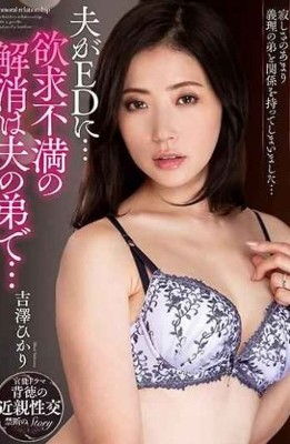KSBJ-074 My Husband Is In The ED … Eliminating Frustration Is My Husband's Brother … Hikari Yoshizawa
