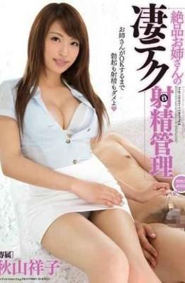 MIDE-182 Of Exquisite Sister Terrible Tech Ejaculation Management Shoko Akiyama