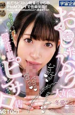 MDTM-616 I Love Pacifiers completely Subjective Pinsaro Store Winter Love Kotone ACT001