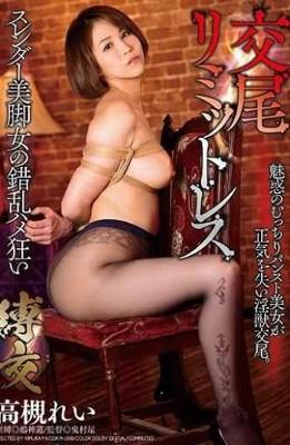 DDKM-008 Bondage Copulation Limitless Slender Legs' Confusion Saddle Crazy Rei Takatsuki