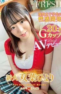 MXGS-1133 Active Female Student Erogenous Development Rookie Hiyori Futaba 20-year-old G Cup AV Debut