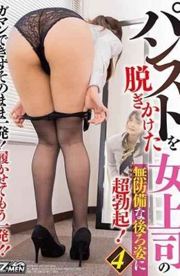 ZMEN-047 Super Erection In The Defenseless Back Of The Female Boss Who Took Off The Pantyhose! One Shot As It Is Without Gaman! Another Shot To Wear! ! Four