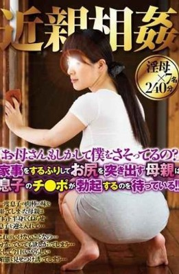 """NTSU-118 """"Mom Maybe You're Squirming Me"""" A Mother Who Pretends To Do Housework And Pushes Out Her Ass Is Waiting For Her Son's Ji-Po To Erect! !"""