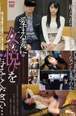 GBSA-060 Cuckold Love Wife Diary 3 Please Give The Joy Of A Woman To The Beloved Wife …