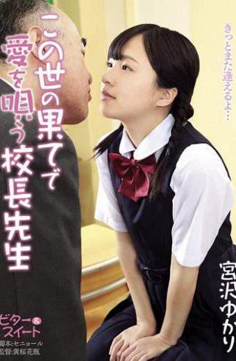 SHIC-054 Yukari Miyazawa Principal Teacher HQ