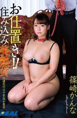 XRW-843 Punishment! ! Lively Beautiful Mature Woman Dispatch Father's Family Is Abnormal Kanna Shinozaki