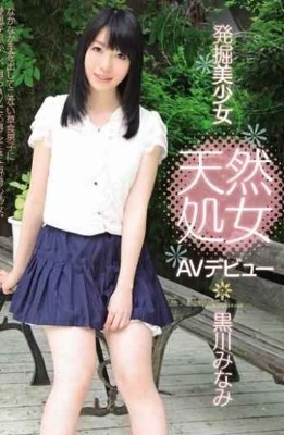 MIGD-552 Pretty Virgin Excavated Natural AV Debut Kurokawa South