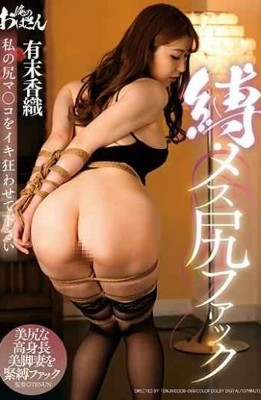 DDOB-069 Tied  Female Ass Fuck Kaori Arisue