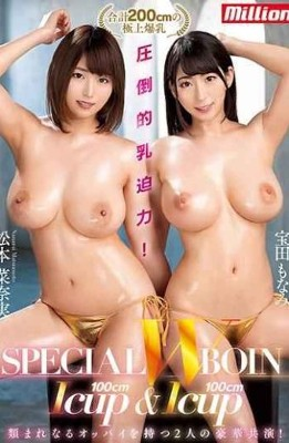 MKMP-327 Overwhelming Milk Power! Icup & Icup SPECIAL W BOIN