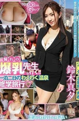 GVH-041 Go With A Longing Teacher! ! Exciting Hot Spring School Excursion For Two Days And One Night Mayu Suzuki