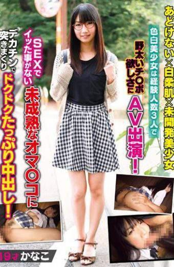 NAMG-007 Imamura Kanako Undeveloped Pretty