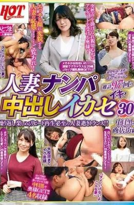 HEZ-147 Housewife Nampa Creampie Ikase 30 Nakameguro Shopping Street Edition
