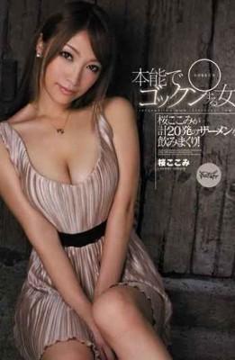 IPZ-017 Here You See Sakura Woman Gokkun Instinct