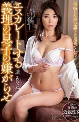 KSBJ-076 Harassment Of Escalating Son-in-law Haruka Ayane