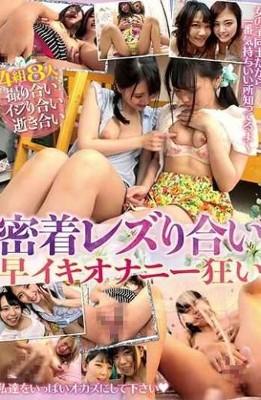 PYM-333 Adhesive Lesbians Early Iki Masturbation Crazy