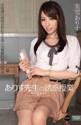 IPZ-018 Alice Miyuki Alice Teacher Teaching Temptation