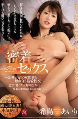 JUL-167 Madonna Exclusive! ! Aijima Kijima's Hot And Estrus Copulation! ! Adhesion Sex-Affectionate Intercourse That Fills The Gap Of The Betrayed Heart-