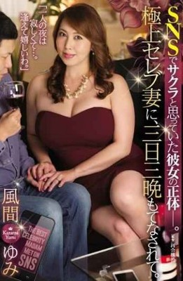 JUL-168 Her Identity That She Thought She Was Sakura On SNS. The Best Celebrity Wife Is Treated For Three Days And Three Nights. Kazama Yumi