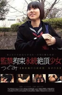 AGAV-017 Confinement Restraint Permanent Cum Girl Tsugumi Mizusawa Tsugumi