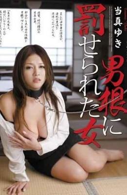 RBD-376 Yuki Toma In The Phallic Woman Was Punished