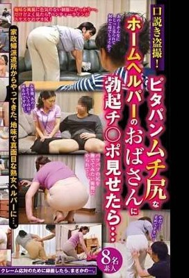 SPZ-1065 Persuasive Voyeur! If You Show An Erection To The Lady Of A Home Helper Who Is A Pita Bread Whip Ass …
