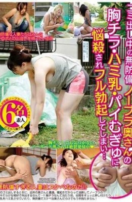 KIL-089 Is Bombshell On The Chest Chira-Hami Milk Pie Mugyu Of Defenseless Bra Wife In The Garbage Disposal And Will Be Full Erection …