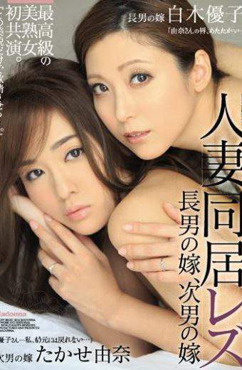 JUX-931 Shiraki Yuko Takase Yuna Together Lesbian