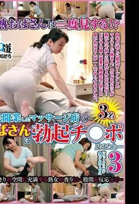 MOKO-024 Ripe Aunt Sees Twice!  If I Show An Erection To My Lady At A Massage Shop That Has Opened Her Home … 3