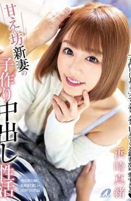 XVSR-535 Spoiled Newlyweds' Child Making Creampie Sexual Activity Mao Hamasaki