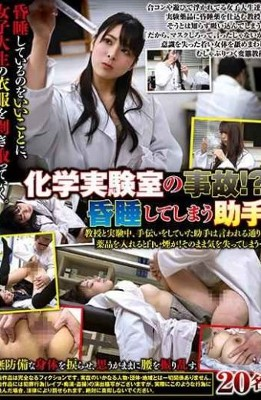 REXD-322 Chemical Laboratory Accident!  During The Experiment With The Professor The Assistant Who Was Helping The Assistant Smoked White As He Put In The Medicine As He Was Told! I Just Faint …